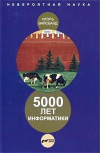 5000 лет информатики ( 978-5-91827-005-9 )