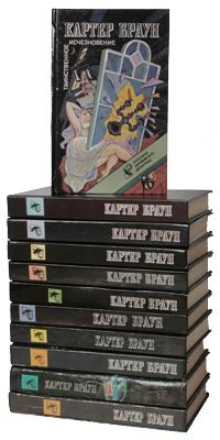 Картер Браун. Комплект из 11 книг