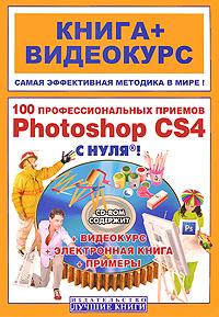 100 профессиональных приемов Adobe Photoshop CS 4 с нуля! (+ CD-ROM) ( 978-5-93673-161-7 )
