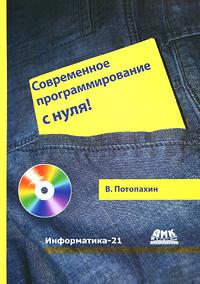 Современное программирование с нуля! (+ CD-ROM). В. Потопахин