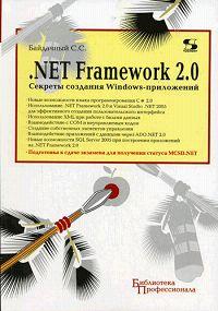 .Net Framework 2.0. Секрты создания Windows-приложений