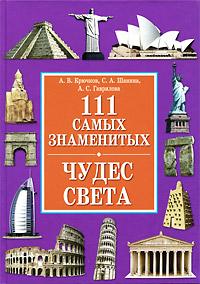 111 самых знаменитых чудес света. А. В. Крючков, С. А. Шанина, А. С. Гаврилова