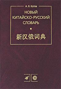 Новый китайско-русский словарь ( 978-5-9576-0507-2, 978-5-358-07212-1 )