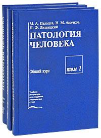 Патология человека (комплект из 3 книг)