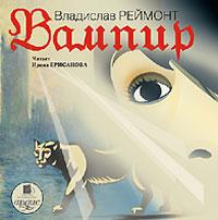 Вампир (аудиокнига MP3)