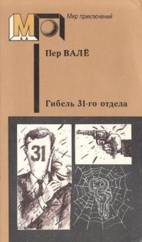 Гибель 31-го отдела