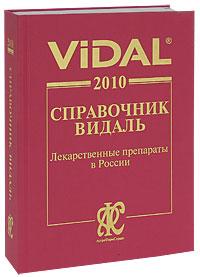Справочник Видаль. Лекарственные препараты в России