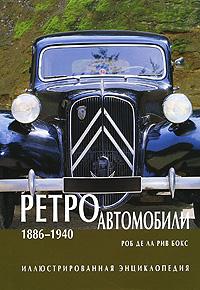 Ретроавтомобили 1886-1940. Иллюстрированная энциклопедия