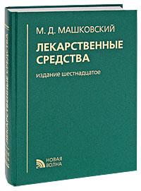 Лекарственные средства. М. Д. Машковский