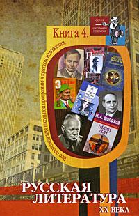 Все произведения школьной программы в кратком изложении. Книга 4. Русская литература XX века ( 978-5-222-16692-5 )