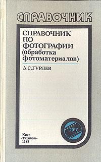 Справочник по фотографии (обработка фотоматериалов)