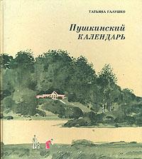 Пушкинский календарь. Татьяна Галушко