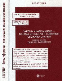 Законы информатики - основа строения и познания сложных систем. Гуревич И.М.