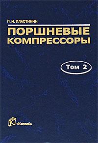 Купить Поршневые компрессоры. Том 2. Основы проектирования. Конструкции, П. И. Пластинин