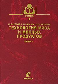 Технология мяса и мясных продуктов. Книга 1. Общая технология мяса