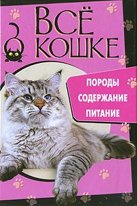 Все о кошке. Породы, содержание, питание