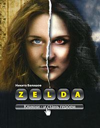 Zelda. Книга о новых героях. Никита Балашов