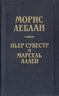 Арсен Люпен против Херлока Шолмса. Фантомас