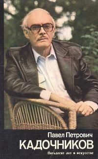 Павел Петрович Кадочников. Пятьдесят лет в искусстве