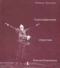 Хореографические странствия Николая Боярчикова