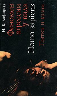 Феномен агрессии у вида Homo sapiens. Пытки и казни ( 5-93762-054-2 )