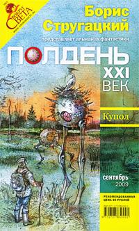 Полдень, XXI век. Журнал Бориса Стругацкого. Альманах, сентябрь 2009