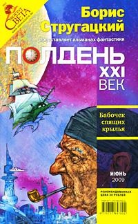 Полдень, XXI век. Журнал Бориса Стругацкого. Альманах, июнь 2009