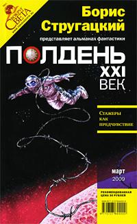 Полдень, XXI век. Журнал Бориса Стругацкого. Альманах, март 2009