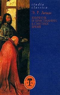 Язычник и христианин в смутное время ( 5-93762-001-9 )