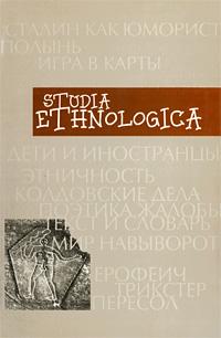 Труды факультета этнологии