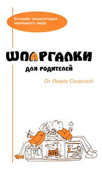 Шпаргалки для родителей от Лидии Свирской ( 978-5-98368-053-1 )