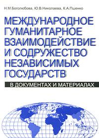 Международное гуманитарное взаимодействие и Содружество Независимых Государств. В документах и материалах