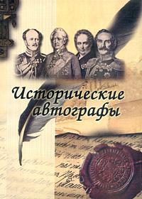 Исторические автографы