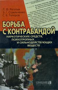Борьба с контрабандой наркотических средств, психотропных и сильнодействующих веществ ( 5-263-00222-X )