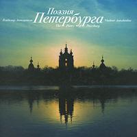 The Poetry of Petersburg /Поэзия Петербурга