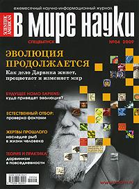 В мире науки, №4, 2009