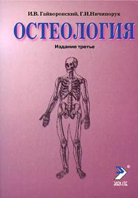 Остеология ( 978-5-93979-144-1 )