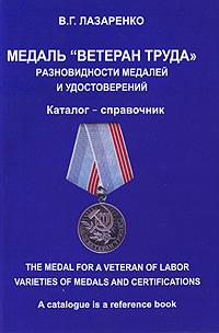 """Медаль """"Ветеран труда"""". Разновидности медалей и удостоверений"""