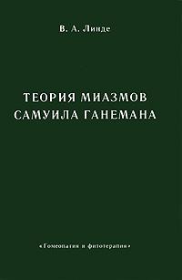 Теория миазмов Самуила Ганемана
