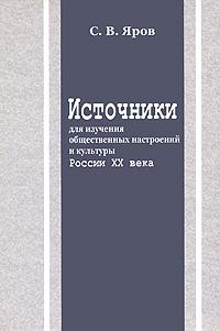 Источники для изучения общественных настроений и культуры России XX века