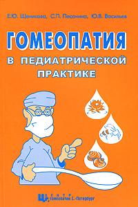 Гомеопатия в педиатрической практике