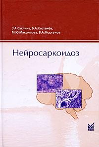 Нейросаркоидоз. З. А. Суслина, Б. А. Кистенев, М. Ю. Максимова, В. А. Моргунов