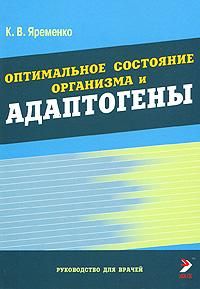 Оптимальное состояние организма и адаптогены ( 978-5-91322-007-3 )