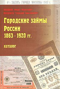 Городские займы России 1863-1920 гг. Каталог