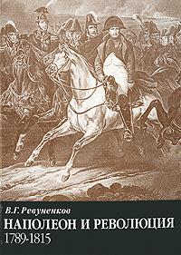 Наполеон и революция. 1789-1815