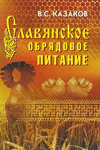 Славянское обрядовое питание