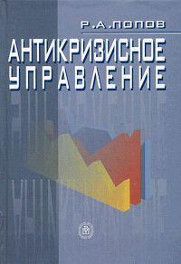Антикризисное управление12296407В учебнике освещаются основные вопросы антикризисного управления в условиях транзитивной российской экономики. На основе комплексного рассмотрения проблем кризисной динамики экономических систем обосновываются методические рекомендации по управлению переходом из нестабильных состояний низовых хозяйственных организаций (промышленных фирм) в прогрессивное качество. Акцентируется внимание на технологии антикризисного менеджмента с внутрифирменных позиций. Для студентов экономических специальностей, а также инженеров промышленности, проявляющих интерес к управлению в экстремальных условиях.