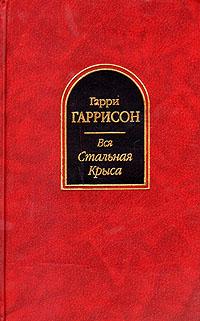 Вся Стальная Крыса. В двух томах. Том 2