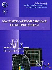 Магнитно-резонансная спектроскопия