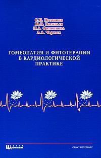 Гомеопатия и фитотерапия в кардиологической практике